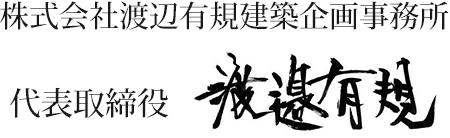 栃木県宇都宮市の設計事務所 | ...